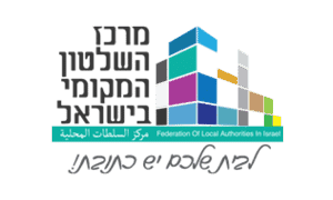 לוגו מרכז השלטון המקומי בישראל