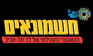 לוגו חשמונאים