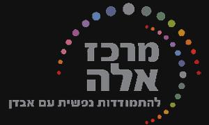 לוגו מרכז אלה
