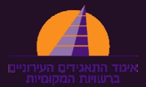 לוגו איגוד התאגידים העירוניים ברשויות המקומיות