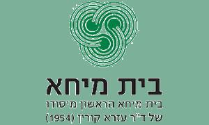 לוגו בית מיחא