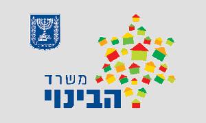 לוגו משרד הבינוי