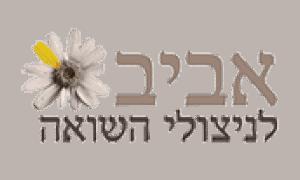 לוגו אביב