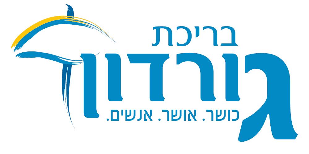 לוגו בריכת גורדון