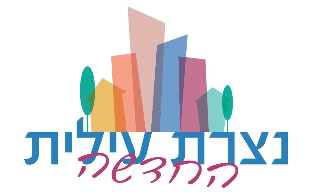 לוגו נצרת עילית החדשה